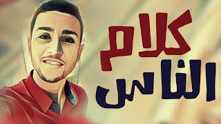 مصطفى ابورواش - تتر برنامج كلام الناس | Mostafa Abo Rawash