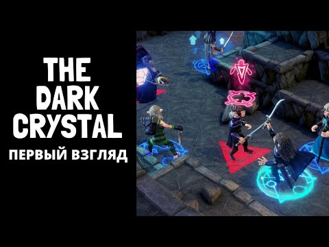 The Dark Crystal Age Of Resistance Tactics или Максимильяно Джонс и Dark Humor
