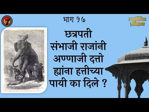 अपरिचित इतिहास  - भाग १७ : संभाजी महाराजांनी अण्णाजी दत्तो यांना हत्तीच्या पायी का दिले ?