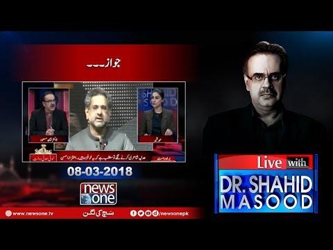 Live with Dr.Shahid Masood | 08-March-2018 | Aitzaz Ahsan | Chairman Senate | NAB |
