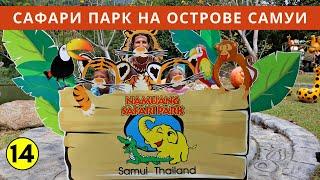 Обзор САФАРИ ПАРКА на острове САМУИ ТАИЛАНД NAMUANG SAFARI PARK SAMUI