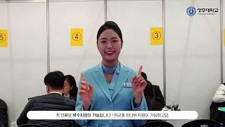 2020학년도 정시 대학입학정보박람회 청음 인터뷰!