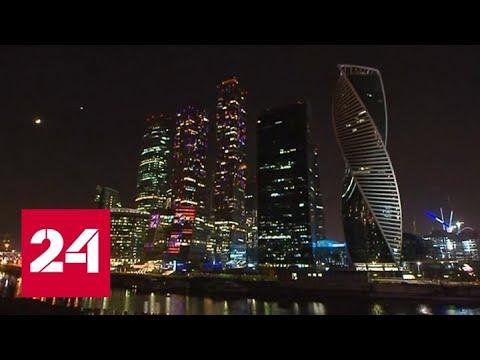 """На планете проходит акция """"Час Земли"""" - Россия 24"""