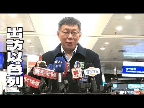 柯文哲出席以色列全球市長會議 出境前媒體聯訪