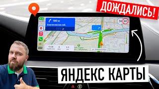 Дождались! Яндекс.Карты и Навигатор в CarPlay screenshot 2