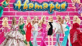 Аватария. Клип. Barbie Girl.