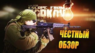 Escape From Tarkov ( побег из Таркова) - ЧЕСТНЫЙ обзор. Хардкор!