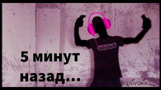 "5 минут назад, пародия""feat vzrivchik """
