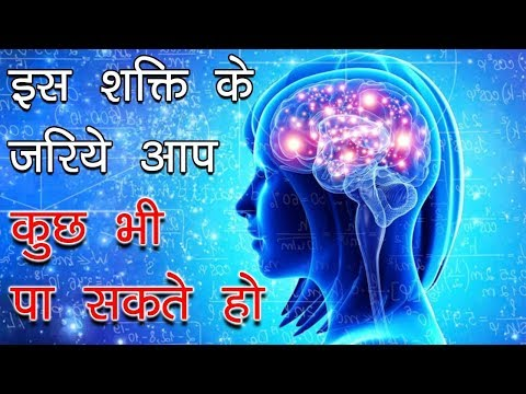 ब्रह्माण्ड ऊर्जा की शक्ति | Cosmic Energy Visualization - Subconscious Mind Power