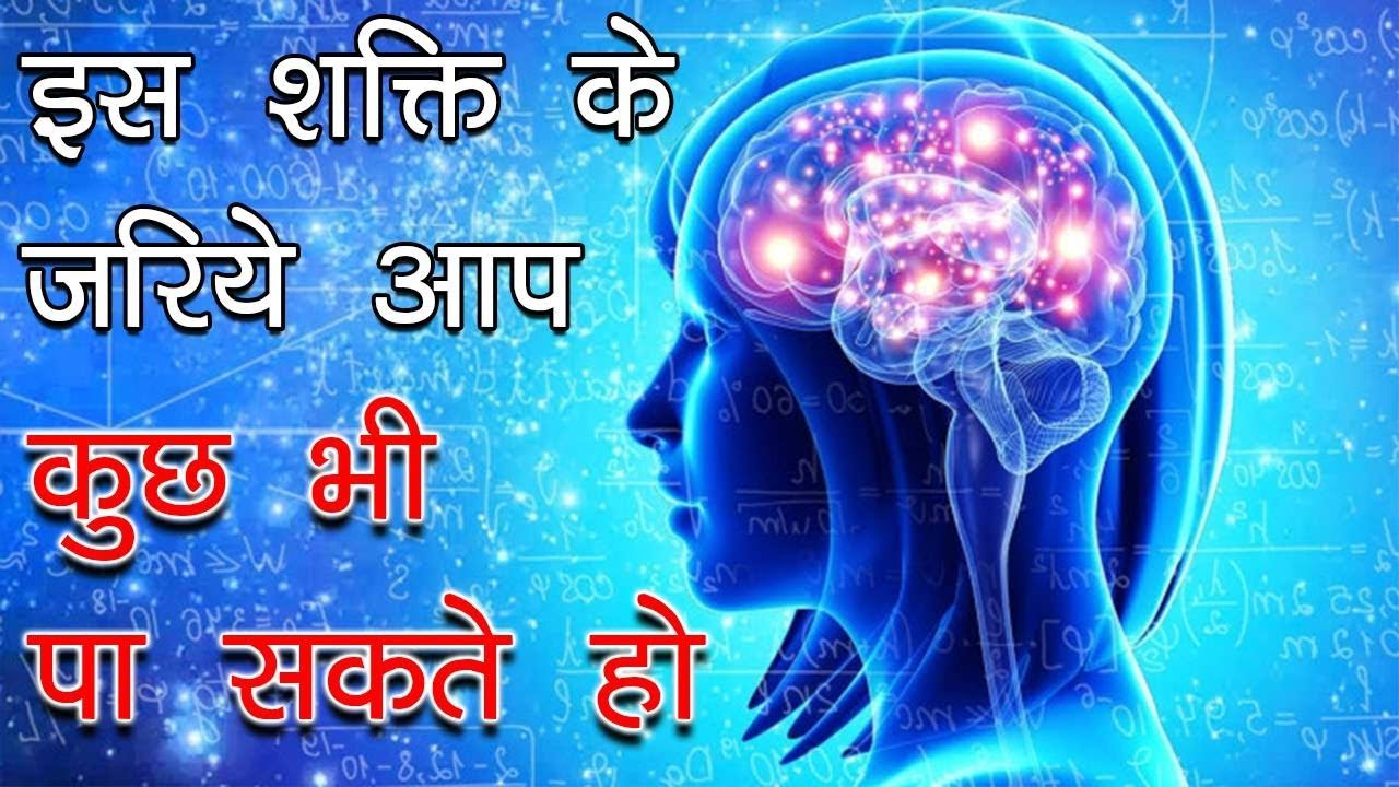 ब्रह्माण्ड ऊर्जा की शक्ति | Cosmic Energy Visualization - Subconscious Mind  Power