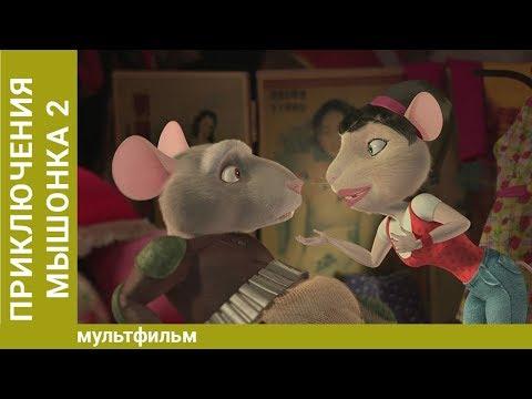 Приключения мышонка Переса 2. Мультфильм. Семейная комедия