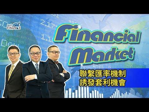 20180419 Financial Market:聯繫匯率機制  誘發套利機會