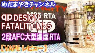 【VAPE レビュー】2段AFCの大型爆煙RTA!FATALITY M25!【豪快】 thumbnail