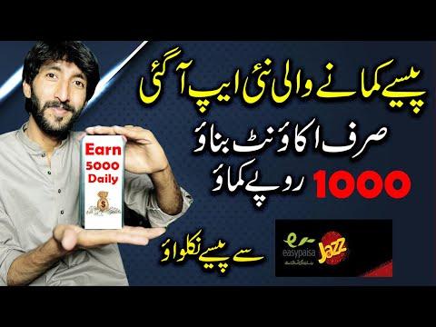 Earning App || How To Earn Money Online On Mobile || Online earning app in Pakistan