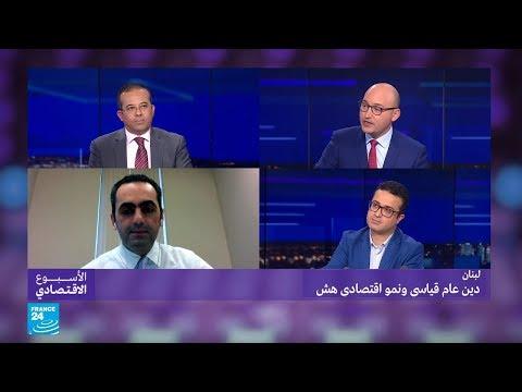 لبنان: دين عام قياسي ونمو اقتصادي هش  - 14:00-2019 / 11 / 18