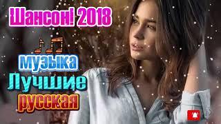 Шансона! 2019 🎄Новогодняя музыка и новогодние 2019🎄 песни лучшие клипы для праздничного настроения