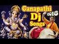 Ganapathi Dj Songs | Ganapathi Devotional Songs | Vinayaka Chavithi Dj Songs | 2018 Ganesh Dj Songs