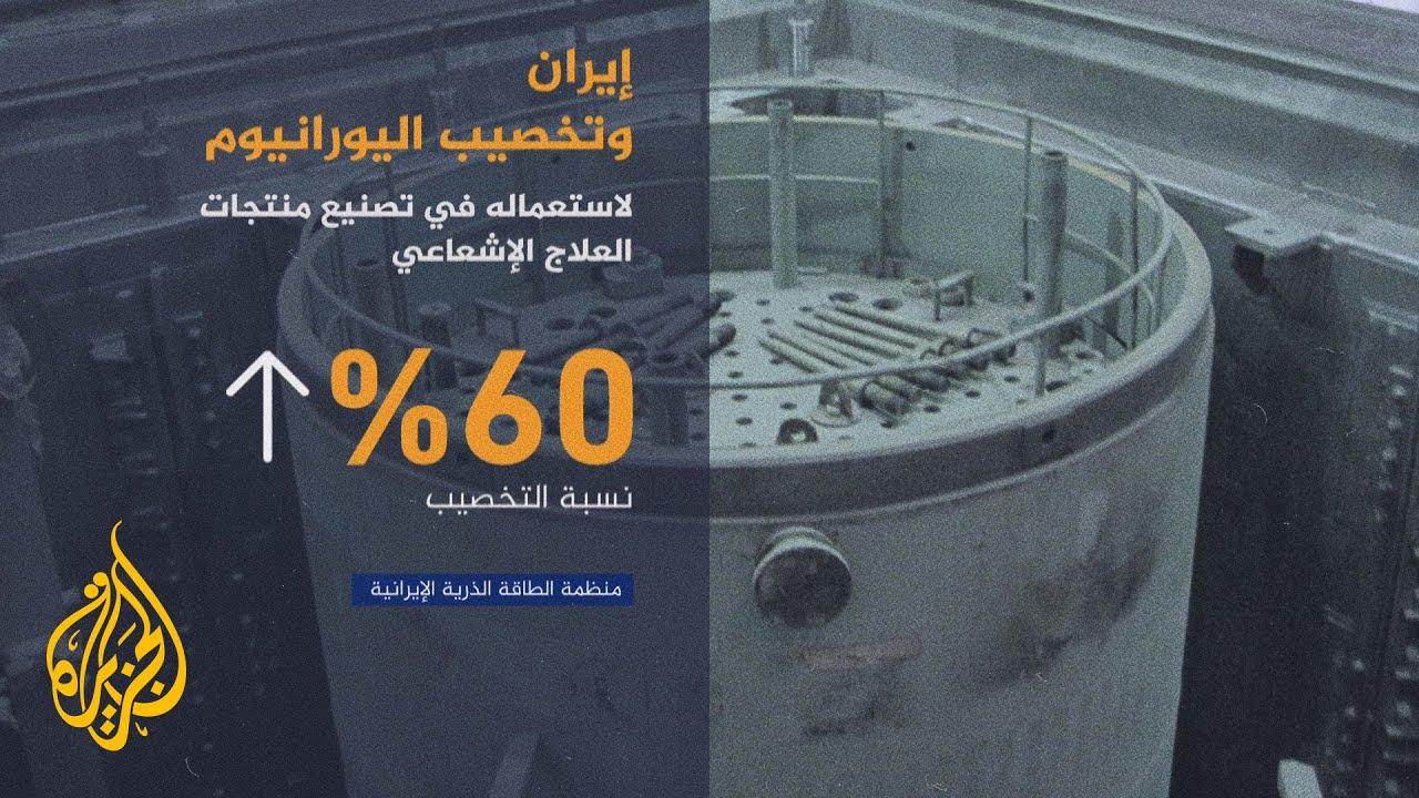 ما الذي يعنيه قرار إيران زيادة نسبة تخصيب اليورانيوم لـ 60% ؟  - نشر قبل 32 دقيقة