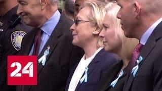 Клинтон покинула церемонию памяти жертв 9/11 и упала в обморок