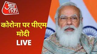 Modi Live on Pandemic: PM मोदी कोरोना संक्रमण पर देश को कर रहे हैं संबोधित LIVE | Breaking News
