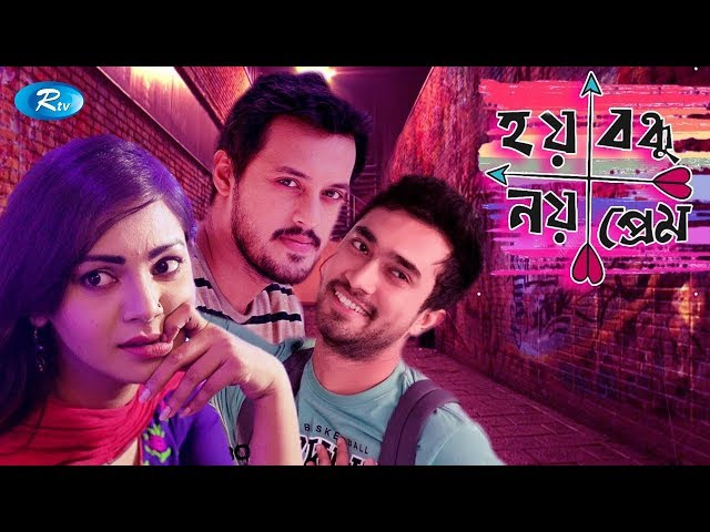 Hoy Bondhu Noy prem | ?? ????? ?? ????? | Prova, Jovan, Irfan Sazzad | Rtv Drama