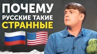 СТРАННОСТИ РУССКИХ И АМЕРИКАНЦЕВ - привычки и традиции в США и России