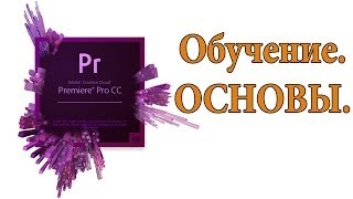 Adobe Premier Pro. Основы работы с редактором видео(Вы узнаете как выполнять основные операции по редактированию видео в программе Adobe Premier Pro CC. Вы научитесь..., 2014-04-05T11:12:12.000Z)