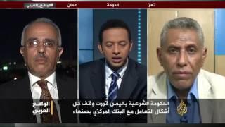 الواقع العربي- البنك المركزي اليمني وأزمته الخانقة