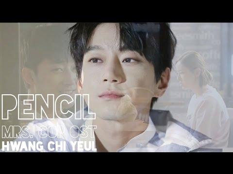 【ENG SUB】황치열- 연필 (Pencil) [Hwang Chi Yeul 黃致列] [Mrs. Cop OST]