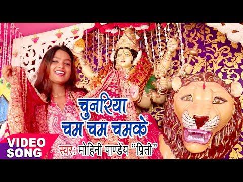 Mohini Pandey New Devi Bhajan 2017 - Chunariya Cham Cham - Biraji Matarani - Bhojpuri Devi Geet