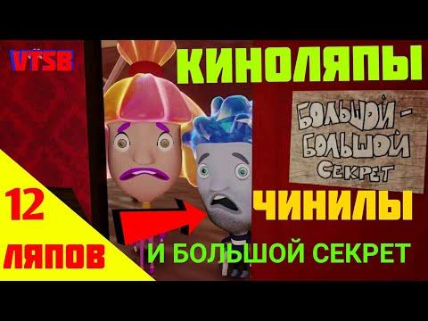 Кино-Ляпы В ЧИНИЛАХ|| Все 12 Грехов Анимации| ЧИНИЛЫ И БОЛЬШОЙ СЕКРЕТ| Сыендук|| VITOS. AB| Анимация