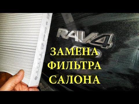 Замена фильтра салона на Тойота РАВ 4