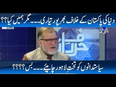 Harf e Raaz with Orya Maqbool Jan | 16 JAN 2018 | Neo News
