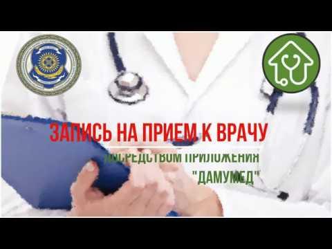 ВКО 12 Запись на прием к врачу