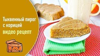 Тыквенный пирог с корицей — видео рецепт