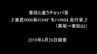 いつもと違うチョッパ音 東武9000系9104Fモハ9804 走行音 '19.6.26録音