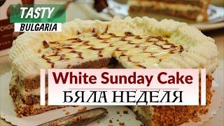 Торта Бяла Неделя - оригиналът!