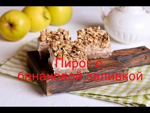 Яблочный пирог с заливкой из