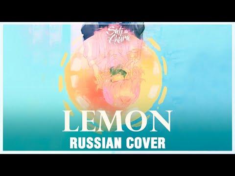 [Kenshi Yonezu RUS] Lemon (Cover By Sati Akura)