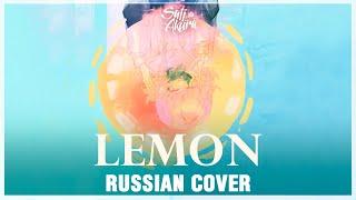 Download lagu [Kenshi Yonezu RUS] Lemon (Cover by Sati Akura)