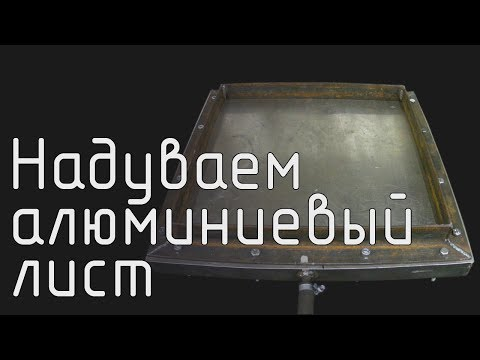Надуваем алюминиевый лист ( эксперимент )
