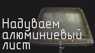 Надуваем алюминиевый лист ( эксперимент )(Воздушная формовка =), 2016-01-12T21:36:44.000Z)