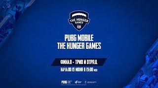 PUBG MOBILE: Голодные Игры   Финал   ТРИО и ОТРЯД