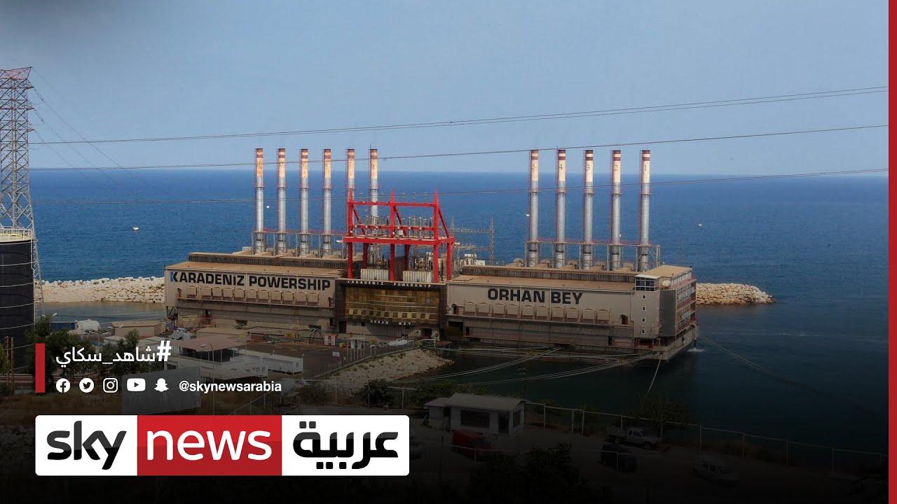 لبنان.. -كارد باور شيب- التركية توقف إمدادات الكهرباء  - نشر قبل 2 ساعة