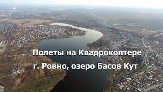 Полеты на квадрокоптере. г. Ровно, Басів Кут, місто Рівне.