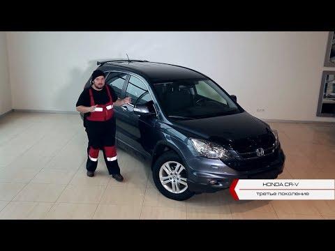 видео: Подержанные автомобили. Вып.227. honda cr-v
