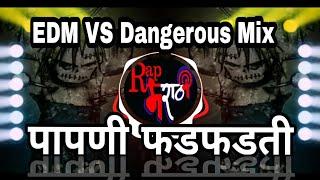Dolyachi Papni Fadfadti _2019 Marathi songs |Rap marathi|Marathi dj song 2019_Unreleased song 2019