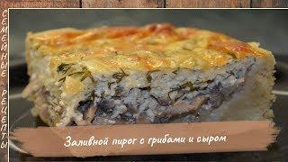 Нереально Вкусный Заливной Пирог с Грибами и Сыром!!! Советую Всем Приготовить! [Семейные рецепты]