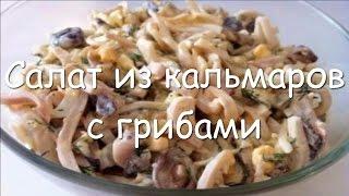 Салат из кальмаров с грибами, простой рецепт салата на праздничный стол