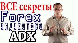 Индикатор ADX описание, настройка. Индикаторы Форекс